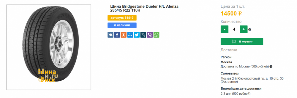 Screenshot_2019-03-01 Шина Bridgestone Dueler H L Alenza 285 45 R22 в Москве купить от 14500 Выбрать Bridgestone Dueler H L[...].png