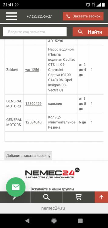 Screenshot_20200128-214154.png