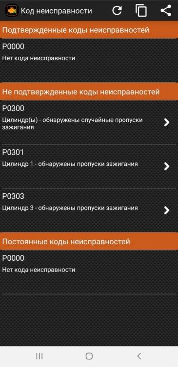 1963687554_Screenshot_20201203-181450_EOBDFacile.thumb.jpg.6c24cbf29ce71bd081672628934f4ee4.jpg