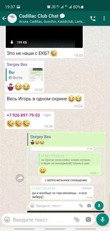 Screenshot_20210405-193702_WhatsApp.jpg
